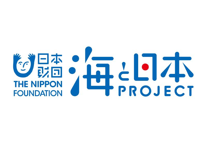 海と日本project 日本財団