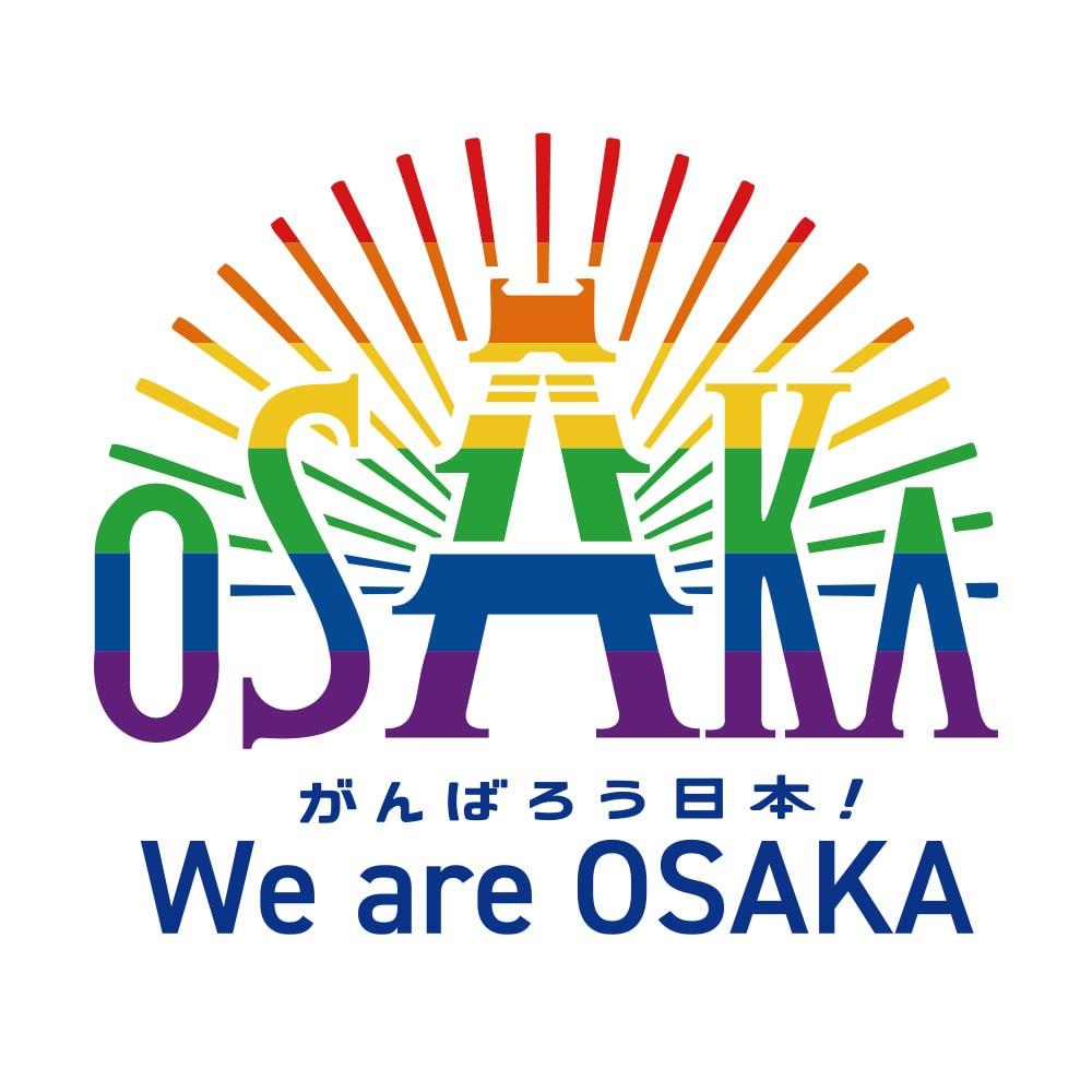 がんばろう日本! We are OSAKA